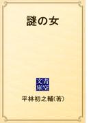 謎の女(青空文庫)