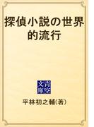 探偵小説の世界的流行(青空文庫)