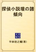 探偵小説壇の諸傾向(青空文庫)