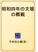 昭和四年の文壇の概観(青空文庫)