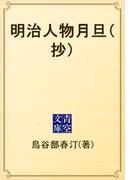 明治人物月旦(抄)(青空文庫)