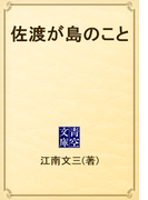 佐渡が島のこと(青空文庫)