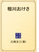 相川おけさ(青空文庫)