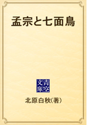 孟宗と七面鳥(青空文庫)