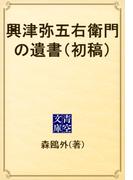 興津弥五右衛門の遺書(初稿)(青空文庫)