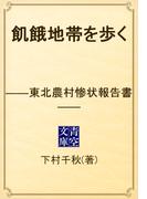 飢餓地帯を歩く ――東北農村惨状報告書――(青空文庫)