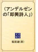 (アンデルゼンの「即興詩人」)(青空文庫)