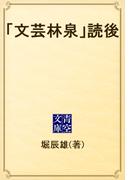 「文芸林泉」読後(青空文庫)