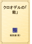 クロオデルの「能」(青空文庫)