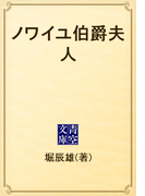 ノワイユ伯爵夫人(青空文庫)
