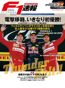 F1速報 2016 Rd05 スペインGP号(F1速報)