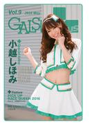 ギャルパラ・プラス Vol.09 2016 May(GALS PARADISE)