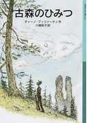 古森のひみつ (岩波少年文庫)(岩波少年文庫)