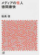 メディアの怪人徳間康快 (講談社+α文庫)(講談社+α文庫)