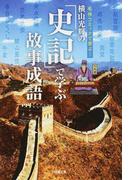横山光輝の「史記」で学ぶ故事成語 名作コミックで学ぶ!