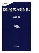 原油暴落の謎を解く (文春新書)(文春新書)