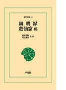 【オンデマンドブック】幽明録・遊仙窟他 (東洋文庫)(東洋文庫)
