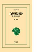 【オンデマンドブック】白居易詩抄附・中国古詩抄 (東洋文庫)(東洋文庫)
