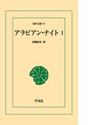 【オンデマンドブック】アラビアン・ナイト 1 (東洋文庫)(東洋文庫)