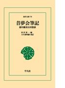 【オンデマンドブック】昔夢会筆記 (東洋文庫)(東洋文庫)