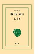 【オンデマンドブック】戦国策 3 (東洋文庫)(東洋文庫)