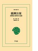 【オンデマンドブック】鹿洲公案 (東洋文庫)(東洋文庫)