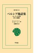 【オンデマンドブック】ペルシア逸話集 (東洋文庫)