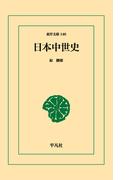 【オンデマンドブック】日本中世史 (東洋文庫)(東洋文庫)