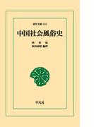 【オンデマンドブック】中国社会風俗史 (東洋文庫)(東洋文庫)