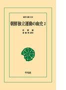 【オンデマンドブック】朝鮮独立運動の血史 2 (東洋文庫)(東洋文庫)