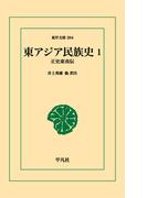 【オンデマンドブック】東アジア民族史 1 (東洋文庫)(東洋文庫)