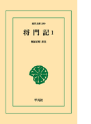 【オンデマンドブック】将門記 1 (東洋文庫)(東洋文庫)