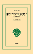 【オンデマンドブック】東アジア民族史 2 (東洋文庫)(東洋文庫)