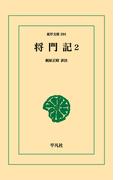 【オンデマンドブック】将門記 2 (東洋文庫)(東洋文庫)