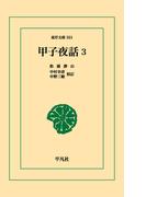 【オンデマンドブック】甲子夜話 3 (東洋文庫)(東洋文庫)