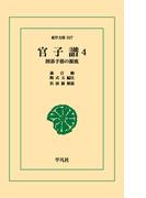 【オンデマンドブック】官子譜 4 (東洋文庫)(東洋文庫)