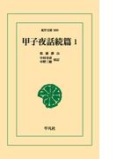 【オンデマンドブック】甲子夜話 続篇 1 (東洋文庫)(東洋文庫)