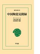 【オンデマンドブック】中国陶瓷見聞録 (東洋文庫)(東洋文庫)