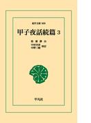 【オンデマンドブック】甲子夜話 続篇 3 (東洋文庫)(東洋文庫)