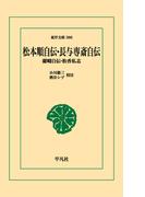 【オンデマンドブック】松本順自伝・長与専斎自伝 (東洋文庫)(東洋文庫)