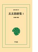 【オンデマンドブック】玄玄碁経集 1 (東洋文庫)(東洋文庫)