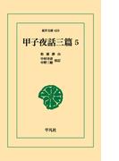 【オンデマンドブック】甲子夜話 三篇 5 (東洋文庫)(東洋文庫)