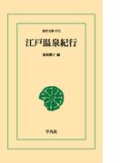 【オンデマンドブック】江戸温泉紀行 (東洋文庫)(東洋文庫)