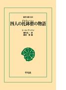 【オンデマンドブック】四人の托鉢僧の物語 (東洋文庫)(東洋文庫)