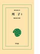 【オンデマンドブック】列子 1 (東洋文庫)(東洋文庫)