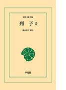 【オンデマンドブック】列子 2 (東洋文庫)(東洋文庫)