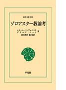 【オンデマンドブック】ゾロアスター教論考 (東洋文庫)(東洋文庫)