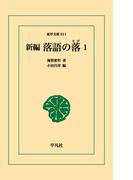 【オンデマンドブック】新編 落語の落 1 (東洋文庫)(東洋文庫)
