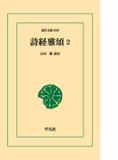 【オンデマンドブック】詩経雅頌 2 (東洋文庫)(東洋文庫)