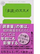 「多読」のススメ (幻冬舎ルネッサンス新書)(幻冬舎ルネッサンス新書)